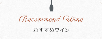 Recommend Wine