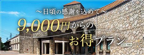 15,000円以下のお値打ちプラン
